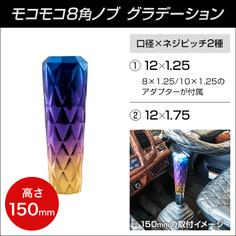モコモコ8角ノブ 150mm