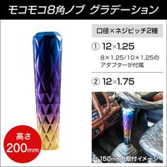 モコモコ8角ノブ 200mm